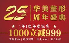 【华美25周年】1年1度钜惠  1000元立减999元