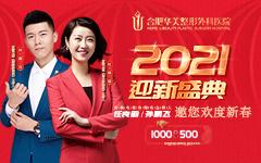 【2021迎新盛典】满1000元减500元